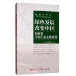 绿色发展改变中国:如何看中国生态文明建设(中文版)