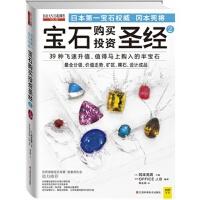 宝石购买投资圣经2 宝石大师,日本宝石权威冈本宪力作。全面解读39种飞速升值、 值得马上入手的半宝石,全分级、价格走势