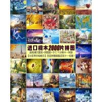 名画风景油画星空夏至2000片木质拼图玩具