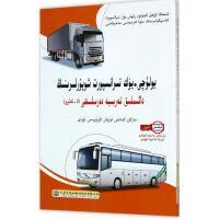 道路客货运输驾驶员继续教育培训教材 《道路客货运输驾驶员继续教育培训教材》编写组 编
