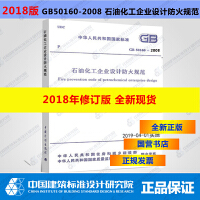 正版规范 GB50160-2008石油化工企业设计防火标准(2018年版)