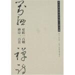 【新书店正版】对联一百则,禅诗一百首,杜江,庄天明,荣宝斋出版社9787500308935