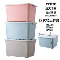 收纳箱衣服玩具整理箱塑料有盖家用衣物储物盒子特大号清仓三件套