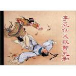 李亚仙义救郑元和 良士,陈履平,汪玉山,冯墨农 绘 上海人民美术出版社