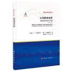 认知纳米世界――纳米科学技术手册(原书第三版)