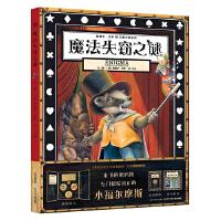 葛瑞米・贝斯 幻想大师系列――《魔法失窃之谜》