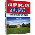 MBA、MPA、MPAcc、MEM逻辑题典:分类思维训练与专项题库