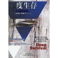 深度生存:生还或者死难?