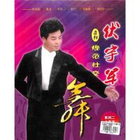 伏宇军原创规范社交舞-系列二全套装(六碟装)DVD( 货号:121310002007)