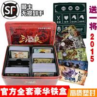 三国杀珍藏版卡牌全套正版送一将成名张鲁铁盒塑封