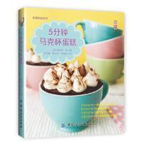 5分钟马克杯蛋糕 珍妮弗李 中国纺织出版社 9787518027491