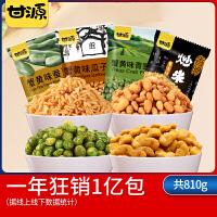【甘源-蟹黄瓜子青豌豆蚕豆炒米810g】 坚果休闲零食小吃炒货 坚果休闲零食小吃炒货