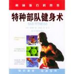 特种部队健身术――柯林斯百科图鉴 (英)戴维斯(Davies,B.) ,刘俊同 等 辽宁教育出版社