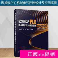 【二手旧书九成新技术】欧姆龙PLC 机械电气控制设计及应用实例 ?