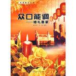 众口能调――婚礼喜宴,赵胜利,闫磊,郑州大学出版社9787811068085