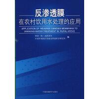 反渗透膜在农村饮用水处理的应用【正版书籍,达额立减】