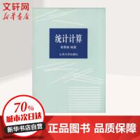 统计计算 北京大学出版社