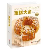 正版 蛋糕大全 面包蛋糕烘焙书籍大全 王森面包蛋糕制作书籍 面食制作书西点烘焙甜品制作书籍 蛋糕烘焙书美食制作 烘培书