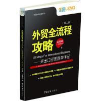 外贸全流程攻略(第2版) 温伟雄 著