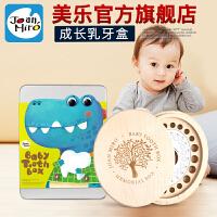 美乐 儿童枫木乳牙盒宝宝纪念品乳牙盒礼品盒