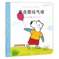 麦克斯玩气球 正版 戈多范哥内赫腾,白木 9787535065490