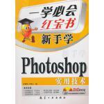 一学必会 新手学:Photoshop实用技术(赠盘) 正版 崔洲浩,李明云 9787802435292