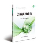 美丽乡村建设 杨巧利,马艳红,贾天惠 中国农业科学技术出版社