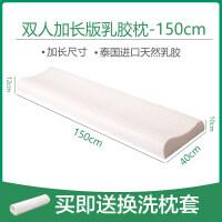 泰国乳胶枕双人长枕头橡胶长款夫妻枕芯一体1.8床1.5米1.2m护颈椎