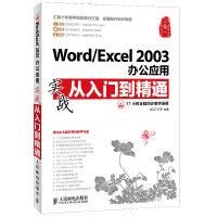 Word/Excel 2003办公应用实战从入门到精通(图书、DVD、手机三合一立体化学习方式,直面实战知识应用)
