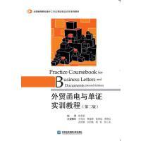 外贸函电与单证实训教程(第二版)