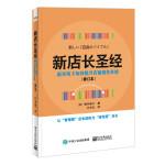 新店长圣经――新环境下如何提升店铺销售业绩(修订本)