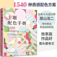 主题配色手册 日本主题配色速查手册 配色力 配色设计原理 解密平面设计法则 色彩搭配原理技巧 色卡 配色指南