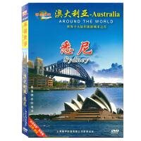 新华书店正版 天地行 环游世界 澳大利亚 悉尼DVD