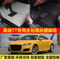 奥迪TT专车专用环保无味防水耐脏易洗超纤皮全包围丝圈汽车脚垫