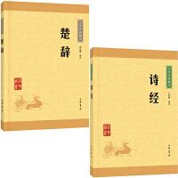 中华经典藏书・诗辞:诗经+楚辞(升级版)(共2册)