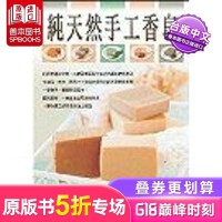 纯天然手工香皂 (三悦)