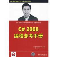 【二手书9成新】C#2008编程参考手册 Wei-Meng Lee 清华大学出版社 9787302209553