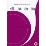 【旧书二手书8成新】焊接检验 赵熹华 机械工业出版社 9787111036951