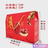 通用红枣礼品盒包装盒新疆红枣礼盒包装盒2--5斤装手提盒定制