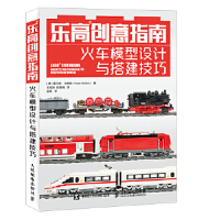 【正版全新直发】乐高创意指南 火车模型设计与搭建技巧 [德]霍尔格・马特斯(Holger Matthes) 97871