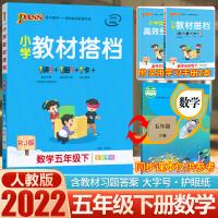 小学教材搭档五年级下册数学人教版 2021新版