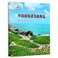 中国南海诸岛植物志(精)