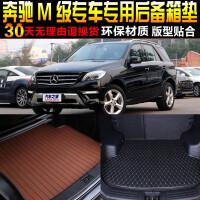 奔驰ML级专车专用尾箱后备箱垫子 改装脚垫配件
