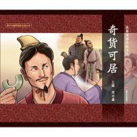奇货可居9787532159338 周功鑫 上海文艺出版社