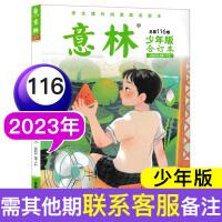 【19本打包】知音�s志2021年1/2/3/4/5/6期+20年2/7-16/35-36期 女性情感家庭�^期刊�s志�F�