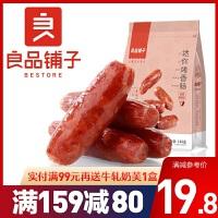 良品铺子 迷你烤香肠145g*1盒(香辣脆骨)脆骨肉类小吃零食休闲食品麻辣香辣味熟食真空
