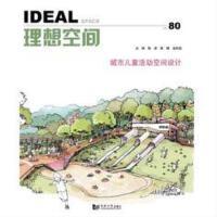 城市儿童活动空间设计(理想空间80) 管娟 陈波 金松儒 同济大学出版社 9787560880525