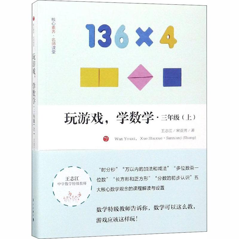 3年级(上)/玩游戏.学数学 漓江出版社 【文轩正版图书】