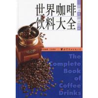 【新书店正版】世界咖啡饮料大全,(日)柄*和雄,王永泽,世界图书出版公司9787506262446