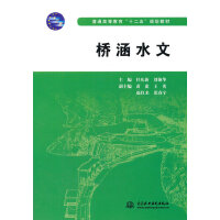 """桥涵水文(普通高等教育""""十二五""""规划教材)"""